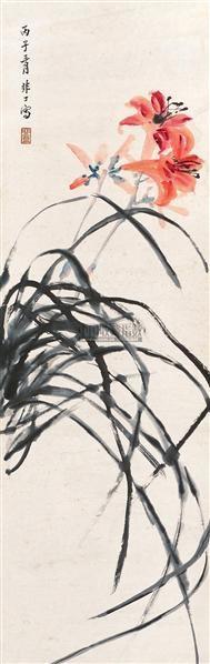 """萱草宜男 屏条 设色纸本 - 116800 - 中国书画 - 2010秋季""""天津文物""""专场 -收藏网"""