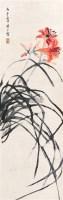 """萱草宜男 屏条 设色纸本 - 于非闇 - 中国书画 - 2010秋季""""天津文物""""专场 -收藏网"""