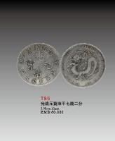 光绪元宝库平七钱二分 -  - 杂项 - 2010年大型精品拍卖会 -中国收藏网