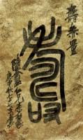 书法 镜心 泥金 - 116056 - 中国书画 - 2010秋季艺术品拍卖会 -收藏网