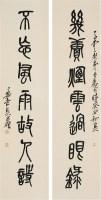 吴昌硕(1844~1927)  篆书七言 -  - 中国书画海上画派作品 - 2005年首届大型拍卖会 -收藏网