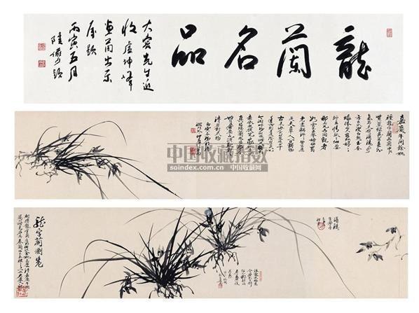墨兰图 - 123368 - 中国书画近现代名家作品 - 2006春季大型艺术品拍卖会 -收藏网