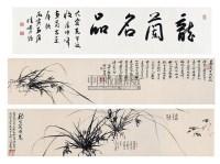 墨兰图 - 卢坤峰 - 中国书画近现代名家作品 - 2006春季大型艺术品拍卖会 -收藏网