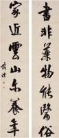 錢灃(1740~1795)行書七言聯 -  - 中国书画古代作品专场(清代) - 2008年春季拍卖会 -收藏网