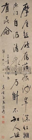 行书题画诗 - 6768 - 中国书画古代作品 - 2006春季大型艺术品拍卖会 -收藏网