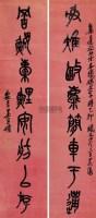 石鼓文八言联 对联 洒金笺本 - 116056 - 中国近现代书画(二) - 2010秋季艺术品拍卖会 -收藏网