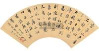行书 (一件) 扇片 金笺 -  - 字画上午专场  - 2010年秋季大型艺术品拍卖会 -中国收藏网