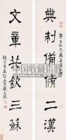 庞元济 隶书六言 对联 纸本 - 庞元济 - 梅轩珍藏中国名家书画 - 2006艺术品拍卖会 -收藏网