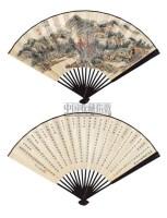 秋山图 书法 - 吴琴木 - 中国书画成扇 - 2006春季大型艺术品拍卖会 -收藏网