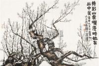 待到山花烂漫时 镜心 纸本设色 - 赖少其 - 中国当代书画 - 2010秋季艺术品拍卖会 -收藏网