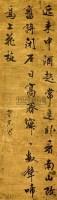 书法 立轴 绢本 - 董其昌 - 书法楹联 - 2010秋季艺术品拍卖会 -收藏网