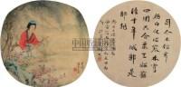 山水 书法 立轴(三挖) 绢本 - 溥儒 - 中国书画(上) - 2010瑞秋艺术品拍卖会 -收藏网
