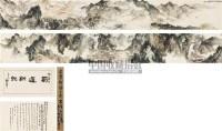蜀道新歌 手卷 设色纸本 - 方济众 - 中国近现代书画(一) - 2010秋季艺术品拍卖会 -收藏网