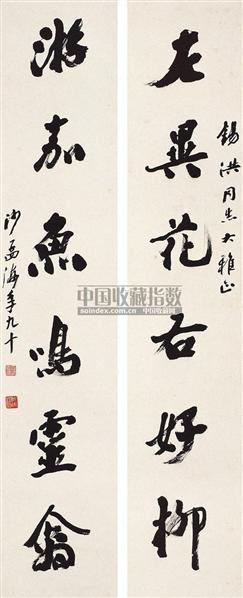 行书六言联 - 116769 - 西泠印社部分社员作品 - 2006春季大型艺术品拍卖会 -收藏网