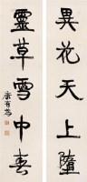 康有为(1858~1927)  行书对联 - 康有为 - 古代作品专场 - 2005秋季大型艺术品拍卖会 -收藏网