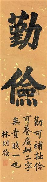 书法 立轴 纸本 - 6426 - 文物公司旧藏暨海外回流 - 2010秋季艺术品拍卖会 -收藏网