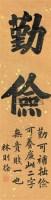 书法 立轴 纸本 - 林则徐 - 文物公司旧藏暨海外回流 - 2010秋季艺术品拍卖会 -收藏网