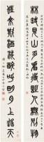 楊沂孫(1812~1881)篆書十二言聯 -  - 中国书画古代作品专场(清代) - 2008年春季拍卖会 -中国收藏网