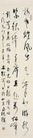 林散之   草书自作诗 - 林散之 - 中国书画近现代名家作品专场 - 2008年秋季艺术品拍卖会 -收藏网