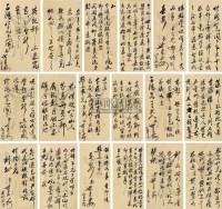 包世臣 信札六通 -  - 中国书画古代作品 - 2006春季大型艺术品拍卖会 -收藏网