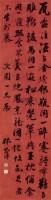 行书 立轴 水墨纸本 - 林则徐 - 中国古代书画  - 2010年秋季艺术品拍卖会 -中国收藏网