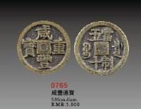 咸丰通宝 -  - 杂项 - 2010年大型精品拍卖会 -中国收藏网