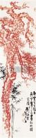 松竹图 立轴 纸本 - 刘海粟 - 中国书画 - 2010秋季艺术品拍卖会 -收藏网