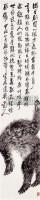 王    震(1867~1938)    異獸圖 -  - 中国书画海上画派 - 2006春季大型艺术品拍卖会 -收藏网