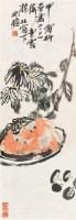 朱屺瞻 菊黄蟹肥 立轴 设色纸本 - 116782 - 海派书画专场 - 2006年秋季精品拍卖会 -收藏网