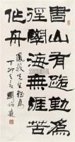 隶书 立轴 水墨纸本 - 119547 - 中国书画 - 第9期中国艺术品拍卖会 -收藏网