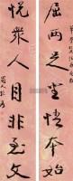 书法对联 镜心 纸本 - 张大千 - 书法楹联 - 2010秋季艺术品拍卖会 -收藏网