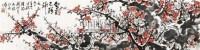 雪里见精神 镜心 设色纸本 - 关山月 - 中国书画(二) - 2010年秋季艺术品拍卖会 -中国收藏网