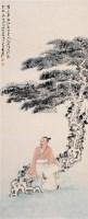 张大千(1899~1983)  长松高士图 -  - 中国书画近现代十位大师作品 - 2005年首届大型拍卖会 -收藏网