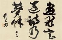 书法 片 纸本 - 吴作人 - 中国书画 - 2010秋季艺术品拍卖会 -收藏网