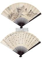 山水 书法 - 陆恢 - 中国书画成扇 - 2006春季大型艺术品拍卖会 -收藏网