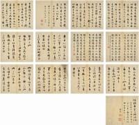 鐵保(1752〜1824)節臨各家書法(十三開) -  - 中国书画古代作品专场(清代) - 2008年春季拍卖会 -中国收藏网
