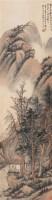 山水 (一件) 立轴 纸本 - 吴榖祥 - 字画下午专场  - 2010年秋季大型艺术品拍卖会 -收藏网