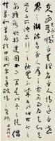 于右任(1879〜1964)草書《革命論》 - 于右任 - ·中国书画近现代名家作品专场 - 2008年春季拍卖会 -收藏网
