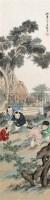 婴戏图 立轴 设色纸本 - 吴光宇 - 中国书画 - 第9期中国艺术品拍卖会 -收藏网