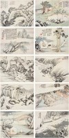 黃易(1744〜1802)、錢杜(1764〜1845)山水冊(十開) -  - 中国书画古代作品专场(清代) - 2008年春季拍卖会 -中国收藏网