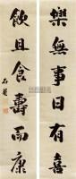 书法对联 片 纸本 - 刘墉 - 书法楹联 - 2010秋季艺术品拍卖会 -收藏网