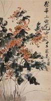 秋菊 镜心 设色纸本 - 汪亚尘 - 中国书画一 - 2010秋季艺术品拍卖会 -收藏网