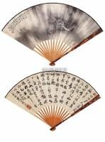 墨龙 书法 -  - 中国书画近现代名家作品 - 2006春季大型艺术品拍卖会 -收藏网