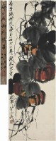 齐白石   南瓜图 - 齐白石 - 中国书画近现代名家作品专场 - 2008年秋季艺术品拍卖会 -收藏网