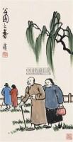 公园之春 立轴 纸本 - 丰子恺 - 中国书画(下) - 2010瑞秋艺术品拍卖会 -收藏网