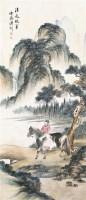 松泉独骑图 立轴 设色纸本 - 溥伒 - 中国书画(二) - 2010年秋季艺术品拍卖会 -中国收藏网