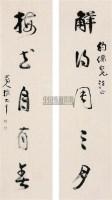 书法 对联 纸本 - 张大千 - 中国书画(下) - 2010瑞秋艺术品拍卖会 -收藏网