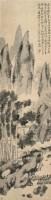蒲  华(1832~1911)  山水 -  - 中国书画海上画派作品 - 2005年首届大型拍卖会 -中国收藏网