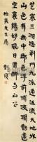 书法 立轴 纸本 - 23845 - 中国书画 - 2010秋季艺术品拍卖会 -收藏网