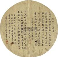 书法 团扇 纸本 - 116726 - 中国书画 - 2010秋季艺术品拍卖会 -收藏网